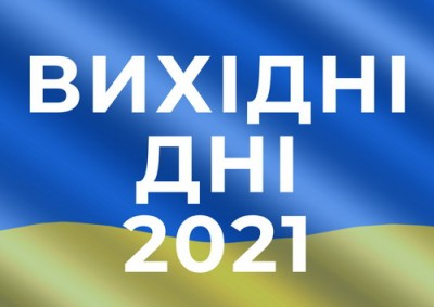 Вихідні дні 2021 в Україні