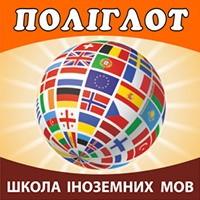 Поліглот - школа іноземних мов