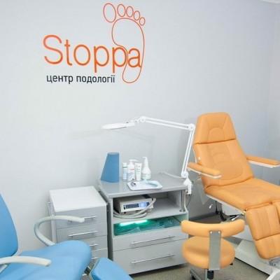 Центр подології Stoppa