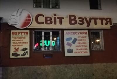 Магазин Світ Взуття - вул. Живова