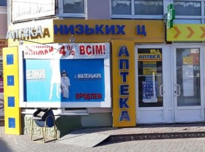 Аптека низьких цін - вул. Живова 7