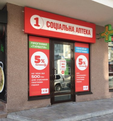 1 Соціальна Аптека - площа Героїв Євромайдану
