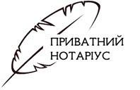 Приватний нотаріус Шонь Юліана Михайлівна