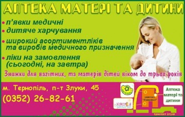 Аптека матері та дитини