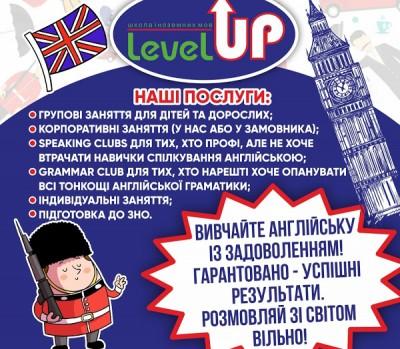 Level Up School - Школа Англійської Мови