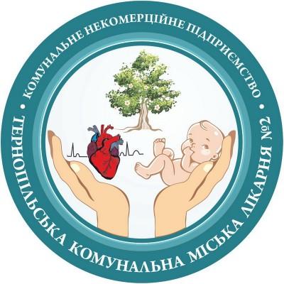 Перинатальний центр Тернопільської міської лікарні №2