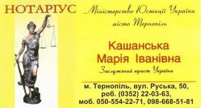 Приватний нотаріус Кашанська Марія Іванівна