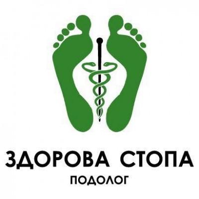 Подолог Здорова Стопа