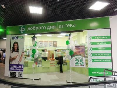 Аптека Доброго Дня - вул. 15 Квітня
