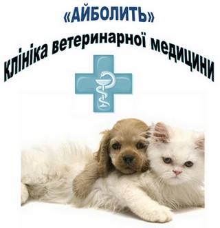 Ветеринарна клініка «Айболить»