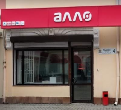 Магазин АЛЛО
