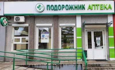 Аптека ПОДОРОЖНИК - просп. Бандери 80