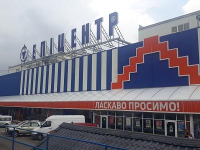 Епіцентр Тернопіль