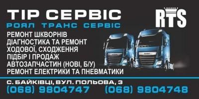 ТІР-сервіс Тернопіль - ТОВ Роял Транс Сервіс
