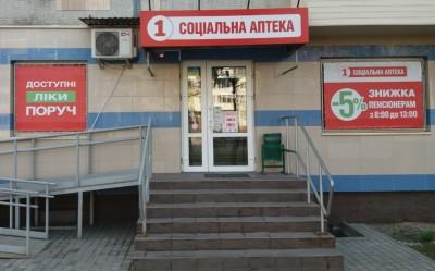 1 Соціальна Аптека - вул. 15-го Квітня
