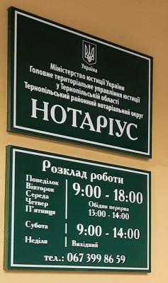 Приватний нотаріус Береш Сергій Миколайович