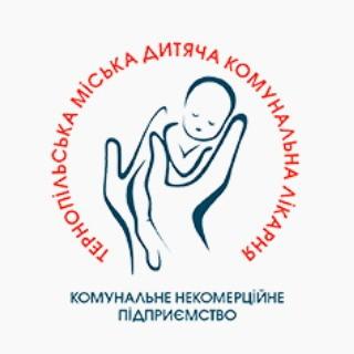 Тернопільська міська дитяча клінічна лікарня