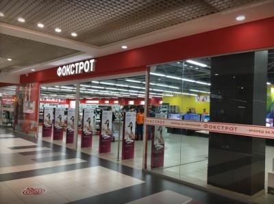 Магазин Фокстрот в ТЦ Подоляни