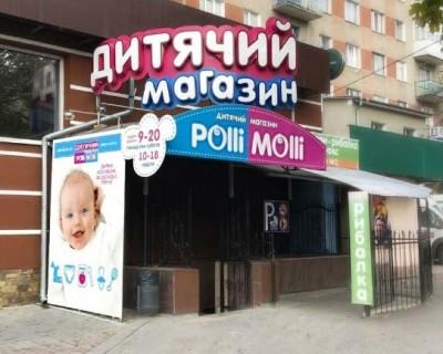 Дитячий магазин Polli Molli