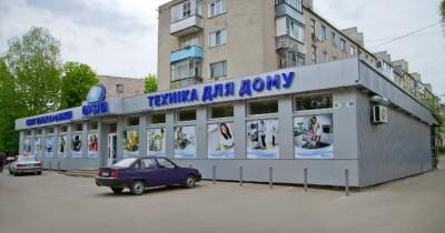 Магазин побутової техніки ОРБІТА