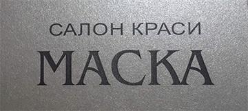 Салон краси МАСКА