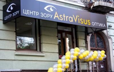 AstraVisus - салон оптики та центр зору