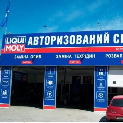 Авторизований сервіс LIQUI MOLY в Тернополі