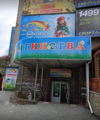 Дитячий супермаркет Країна Дитинства