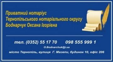 Приватний нотаріус Боднарчук Оксана Ігорівна