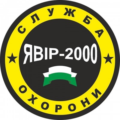 Служба охорони Явір-2000
