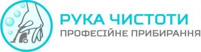 Клінінгова компанія «Рука Чистоти»