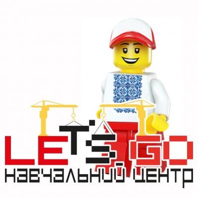 Навчальний центр Лего Let'sGo