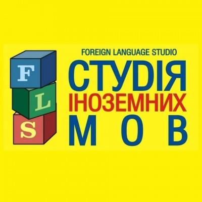 Студія іноземних мов «FLS»