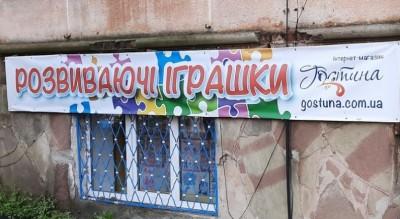Дитячий магазин Гостина