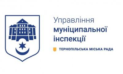 Муніципальна інспекція Тернопільської міської ради