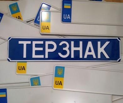 Терзнак - автономери в Тернополі
