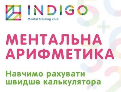 Indigo Mental Club