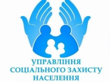 Управління соціальної політики Тернопільської міської ради