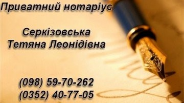 Приватний нотаріус Серкізовська Тетяна Леонідівна
