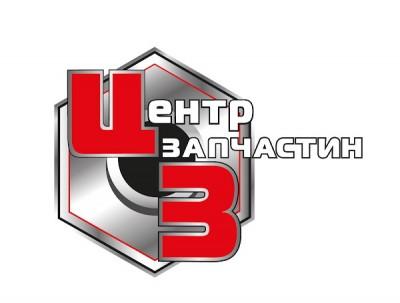 Центр Запчастин