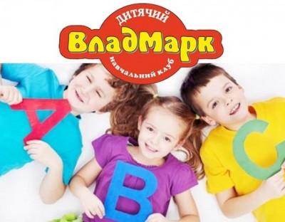 Дитячий навчальний клуб ВладМарк
