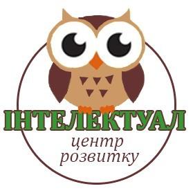 Центр розвитку дітей ІНТЕЛЕКТУАЛ