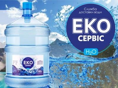 Еко-Сервіс - доставка питної води у Тернополі