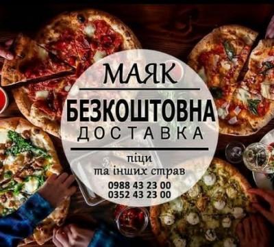 Доставка піци МАЯК