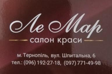 Салон краси «Ле Мар»