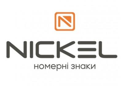 NICKEL® - автономера в Тернополі