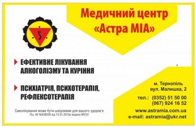 Медичний центр Астраміа