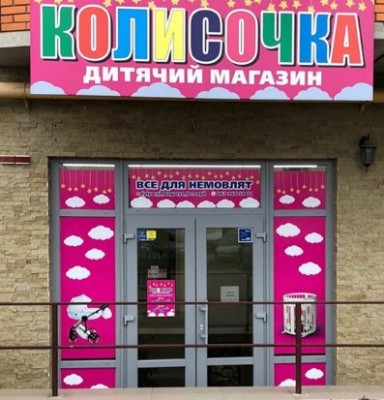 Дитячий магазин Колисочка