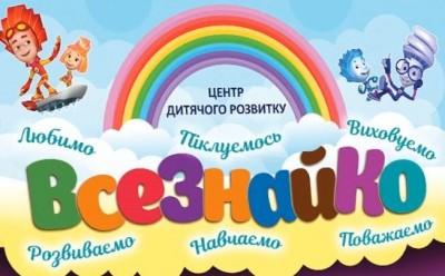 ВсеЗнайКо - центр дитячого розвитку