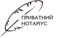 Приватний нотаріус Демкович Юлія Леонідівна